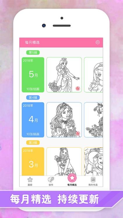 涂色游戏—涂色花园涂色本 screenshot-6