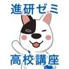 進研ゼミ 高校講座ホーム(旧サクスタ) - iPhoneアプリ