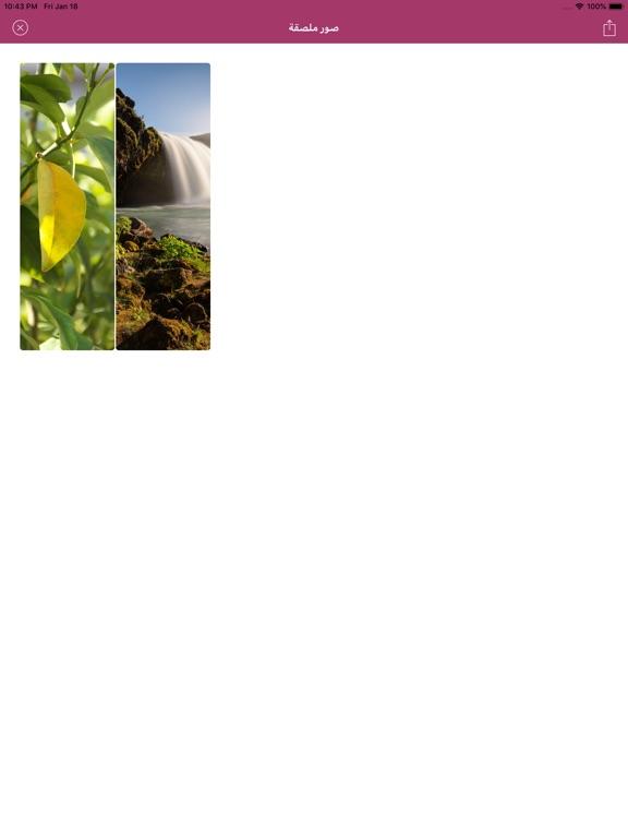 دمج وتركيب الصور screenshot 8