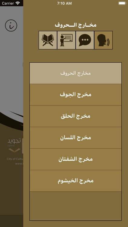 تعلم العربية - جزء عم screenshot-3