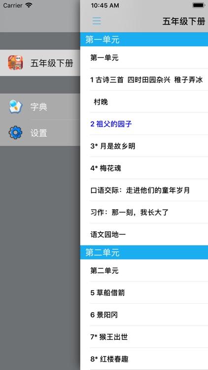 小学语文五年级下册部编版 screenshot-3