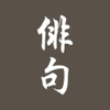 Satoshi Sato - myHaiku アートワーク