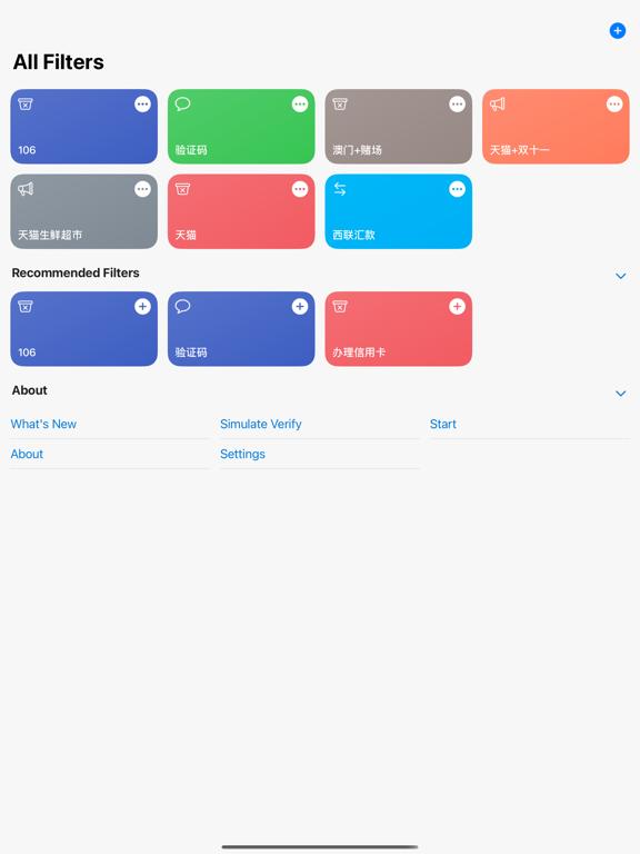 SMS Filter+ Screenshots