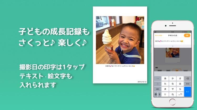 写真プリント・現像 『さくっとプリント』 screenshot-8