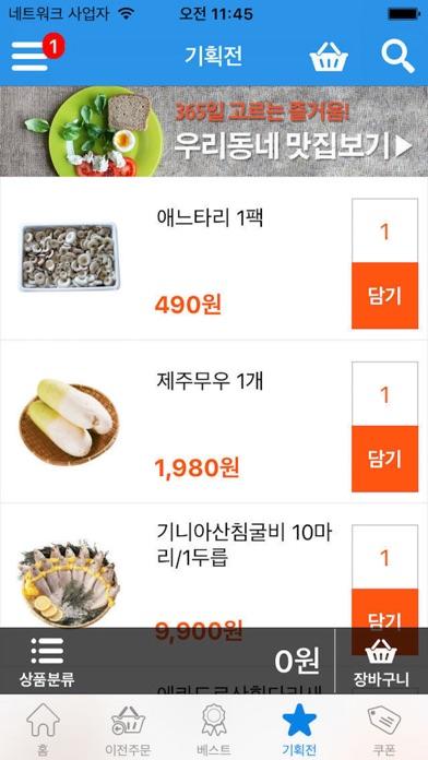 다운로드 한국식자재마트 상계역점 - FreshMan Android 용