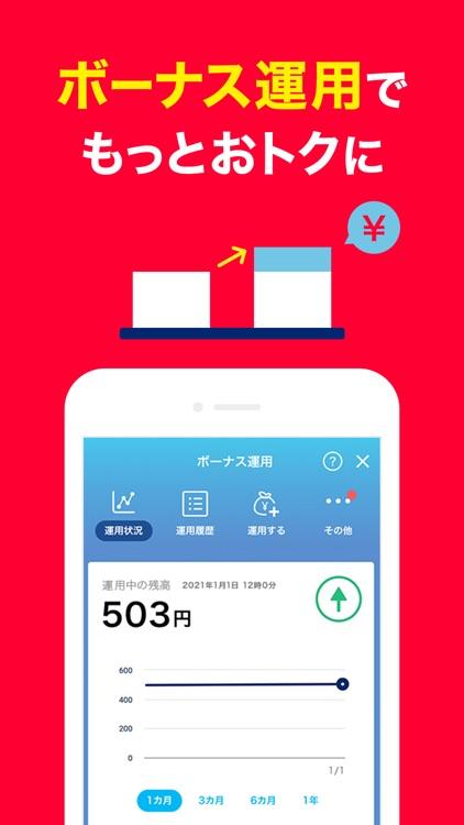 PayPay-ペイペイ(キャッシュレスでスマートにお支払い) screenshot-9