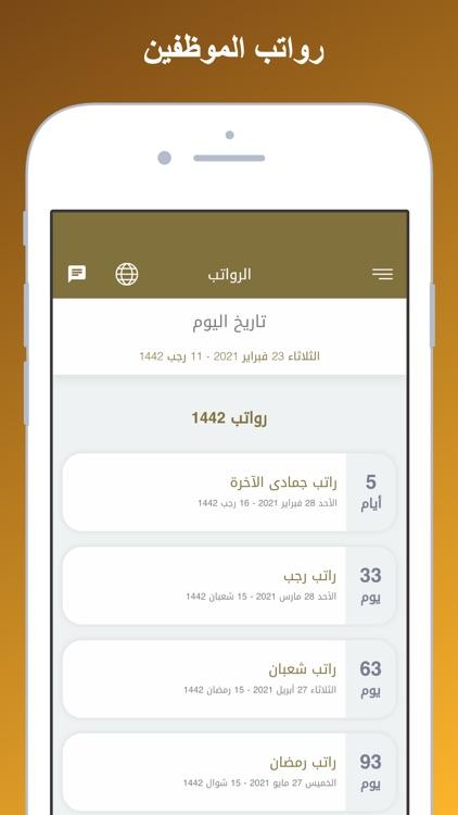 موعد رواتب التقاعد والمتقاعدين screenshot-4