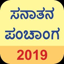 Sanatan Panchang - Kannada on the App Store
