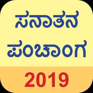 Sanatan Panchang - Hindi on the App Store