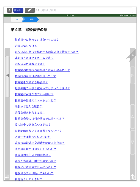 社会人のマナー186(角川学芸出版) (ONESWING)のおすすめ画像3