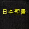 聖書 (Japanese Bible)-LoudReader Inc