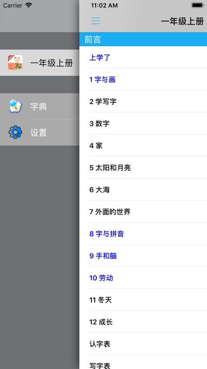 小学语文一年级上册北师大版 screenshot-3