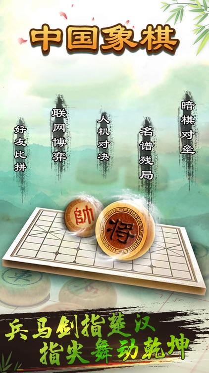 中国象棋—王者残局小游戏 screenshot-5