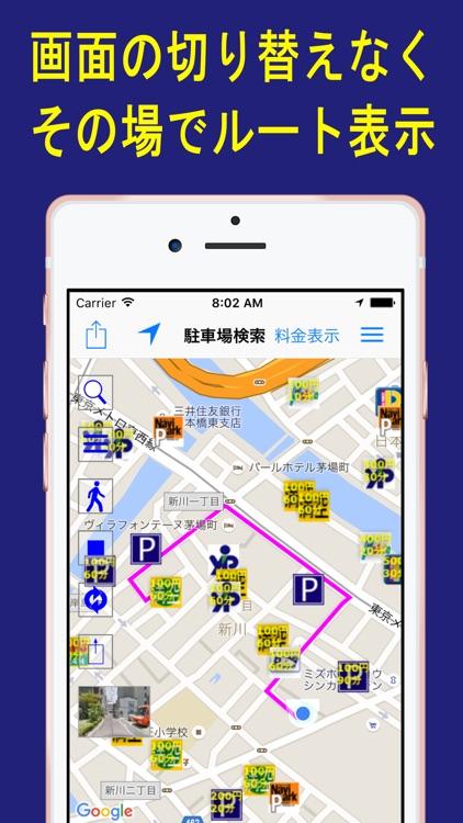 駐車場・検索 screenshot-3