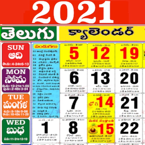 Telugu Calendar October 2021 Telugu Calendar 2021 by Anivale Private Ltd