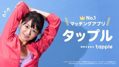 タップル誕生-マッチングアプリ・恋活サービス(tapple) ScreenShot7