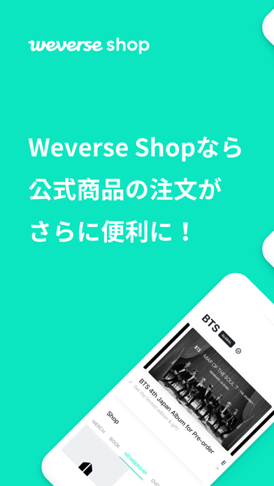 Weverse Shopのおすすめ画像1
