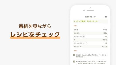 cookpadLive -クッキングLiveアプリ- ScreenShot6