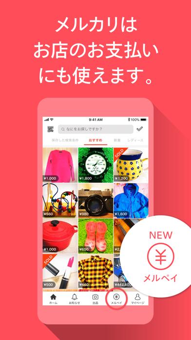 メルカリ-フリマアプリ&スマホ決済メルペイのおすすめ画像1