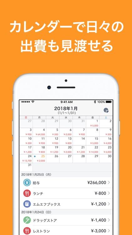 家計簿 マネーフォワード ME - お金管理 アプリ screenshot-4