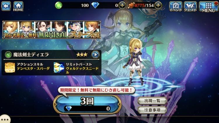 ヴァルキリーコネクト-至高のハイファンタジーRPG- screenshot-0