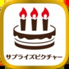 サプライズピクチャー - iPhoneアプリ