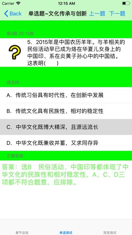 高中知识点总结大全-政治 screenshot-3