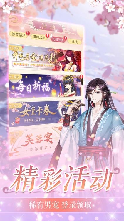 女皇时代-宫廷恋爱游戏 screenshot-4
