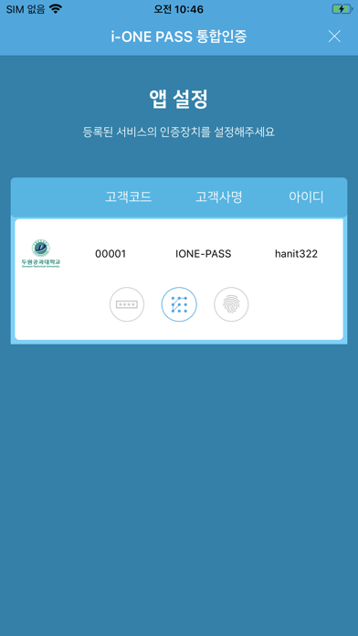 Screen Shot iOnePass통합인증 3