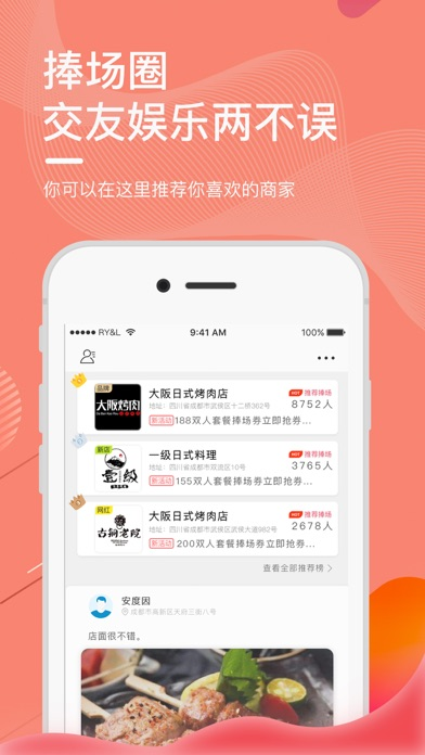Screenshot for 捧场客 in United States App Store