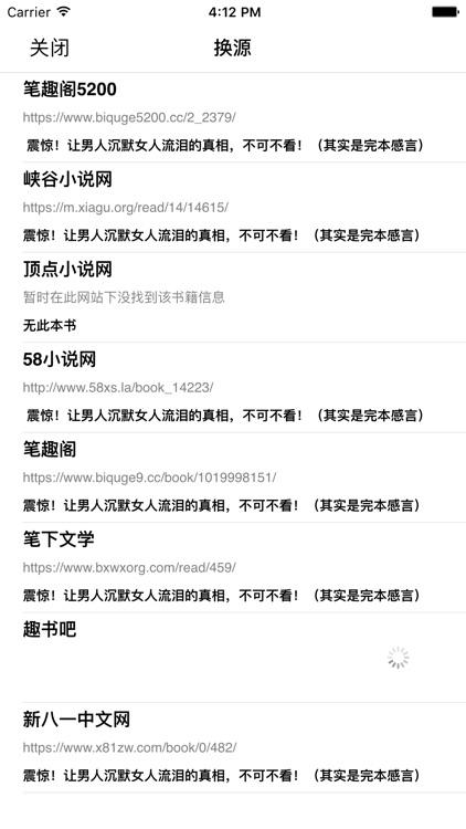 搜书大师-看书神器小说阅读器 screenshot-3