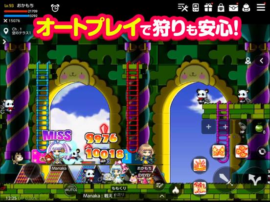 メイプルストーリーM 名作オンラインMMO RPGゲームのおすすめ画像7