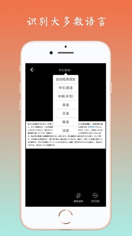 BaiOCR - Text grabber scanner screenshot-3