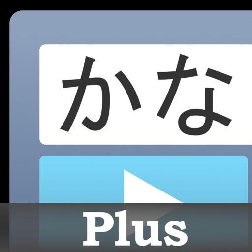 かなトーク Plus