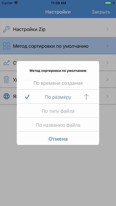 Скриншот №8 к iZip - Zip Unzip Unrar