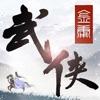 武侠群侠传-怀旧单机武侠RPG游戏 - iPhoneアプリ