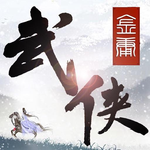 武侠群侠传-怀旧单机武侠RPG游戏