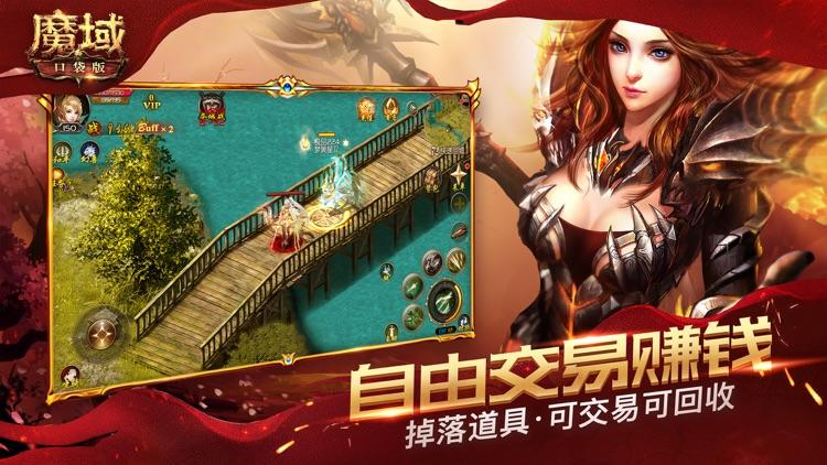 魔域口袋版—周年庆海量福利 screenshot-3