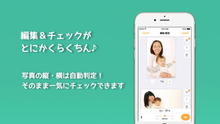 写真プリント・現像 『さくっとプリント』 screenshot-7