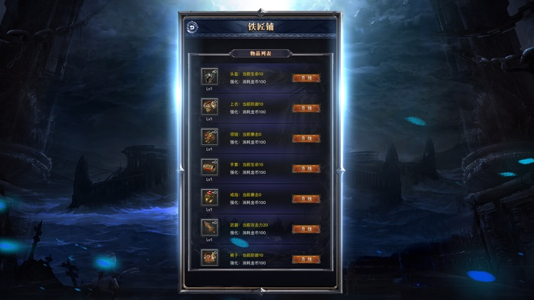 最强破晓 screenshot-2