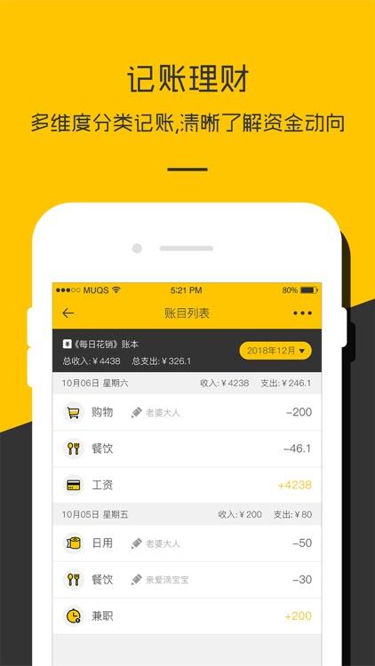 记账本收支账簿-收支流水记账工具 screenshot-3