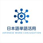 日語詞彙活用速查系統