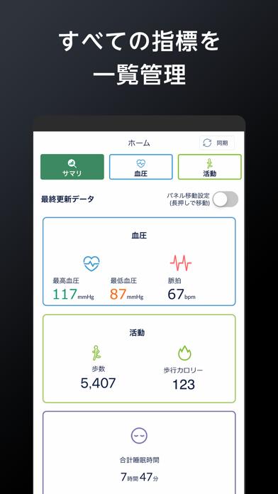 OMRON HeartAdvisorのおすすめ画像5