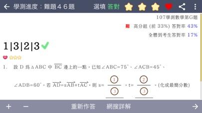 學測指考數學王 screenshot 5