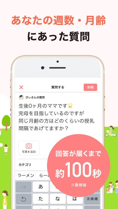 ママリ- ママ向けQ&Aアプリ ScreenShot2