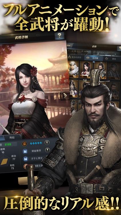 三国覇王戦記~乱世の系譜~ screenshot-4