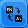 English Japanese Translator! - iPhoneアプリ