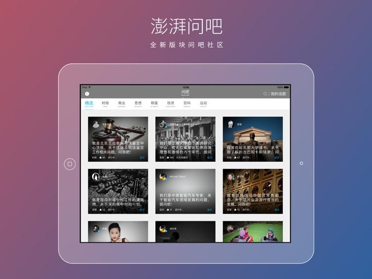 澎湃新闻HD-专注时政与思想的头条资讯阅读平台 screenshot-4