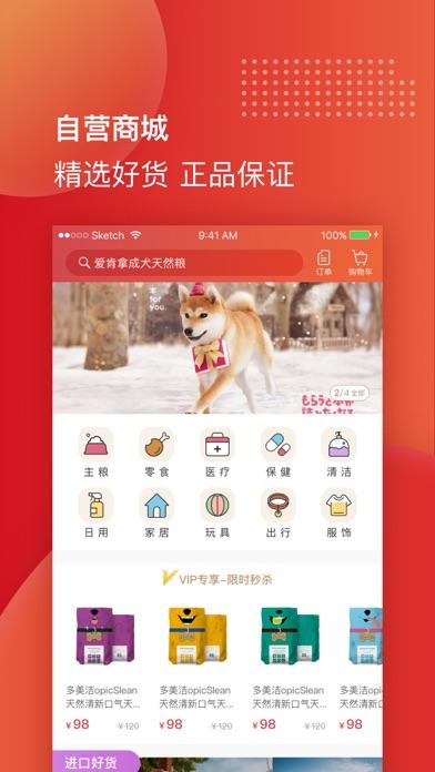 宠物家 app image