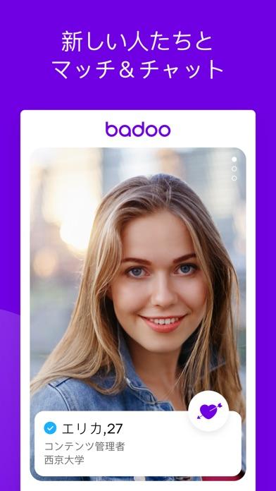 Badoo - 新しい出会い ScreenShot1